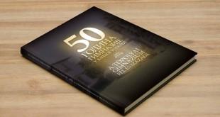 50 Godina gimnazije u Backoj Topoli